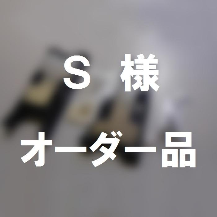 ☆S様オーダー品☆