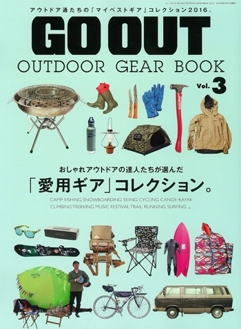 Go Out Outdoor Gear Book Vol.3