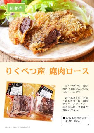 りくべつ産 鹿肉ロース250g - 画像1