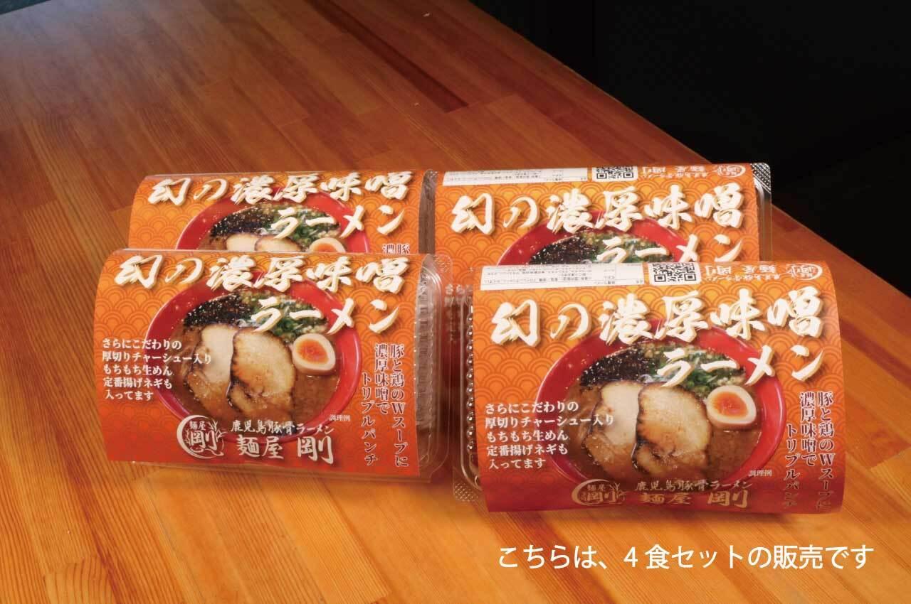 幻の濃厚味噌ラーメン4食セット