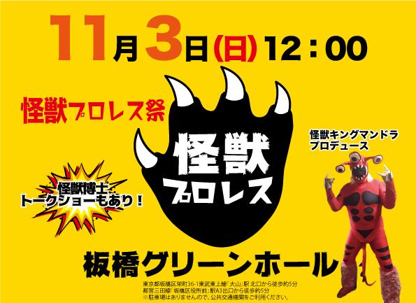 11月3日怪獣プロレス祭り