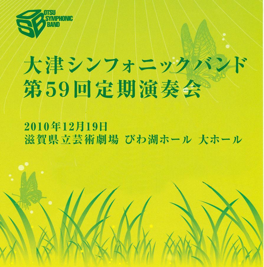 大津シンフォニックバンド 第59回定期演奏会[2010年12月19日]