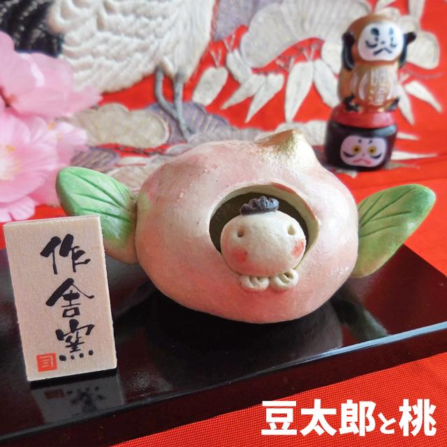 (349) 作舎窯 豆太郎と桃 五月人形 陶器製 ミニ