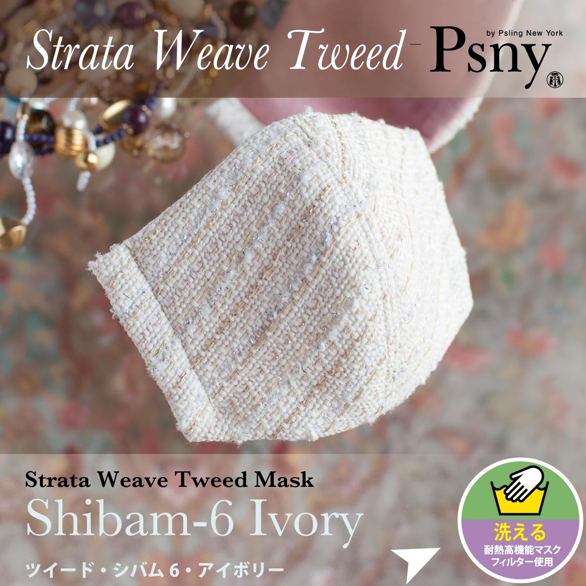 PSNY ツイード ストラータ シバム6 アイボリー フィルター 立体マスク 花粉 大人用 高級 保温 保湿 冬マスク 美人 おしゃれ