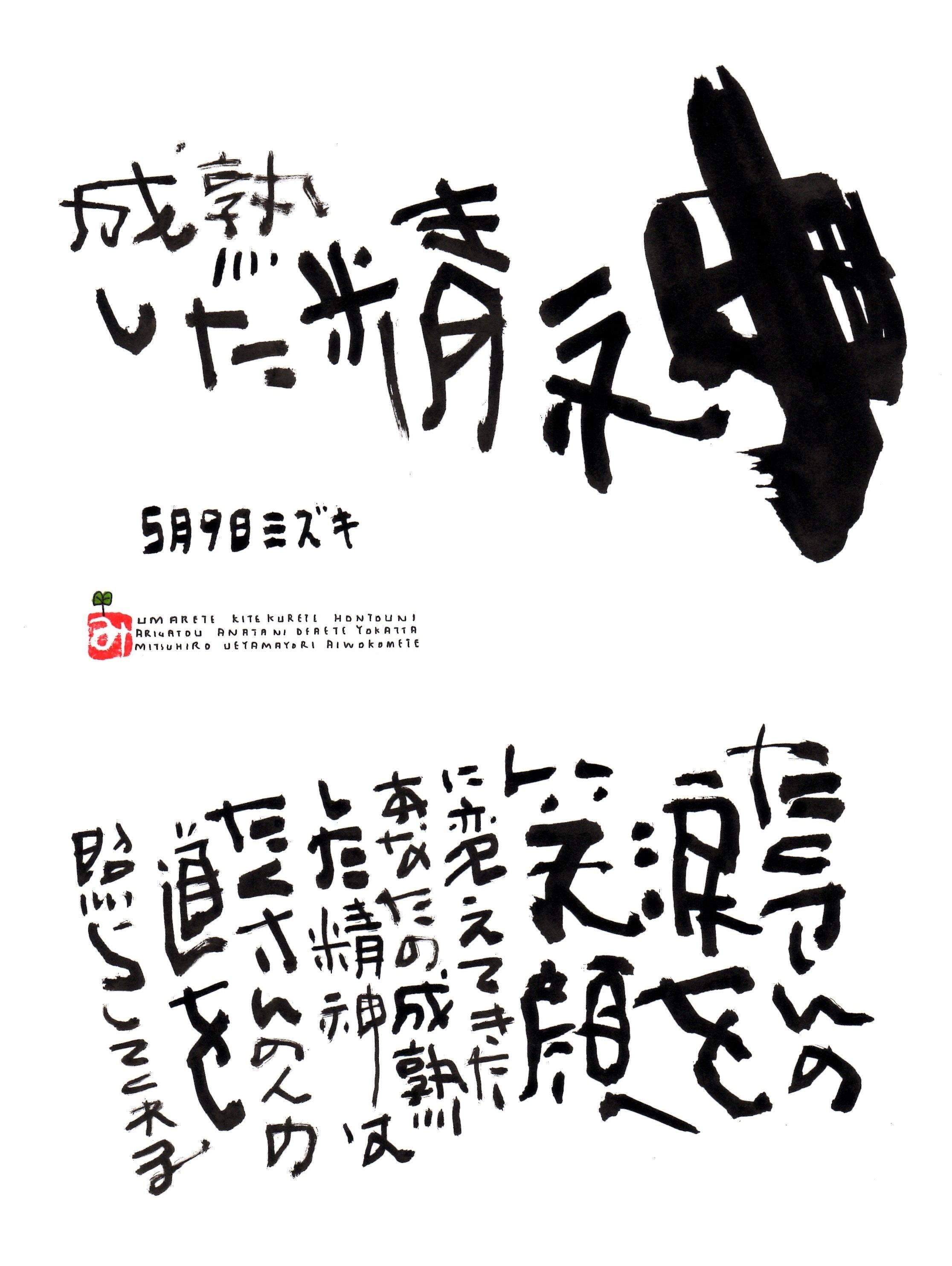 5月9日 誕生日ポストカード【成熟した精神】Mature spirit