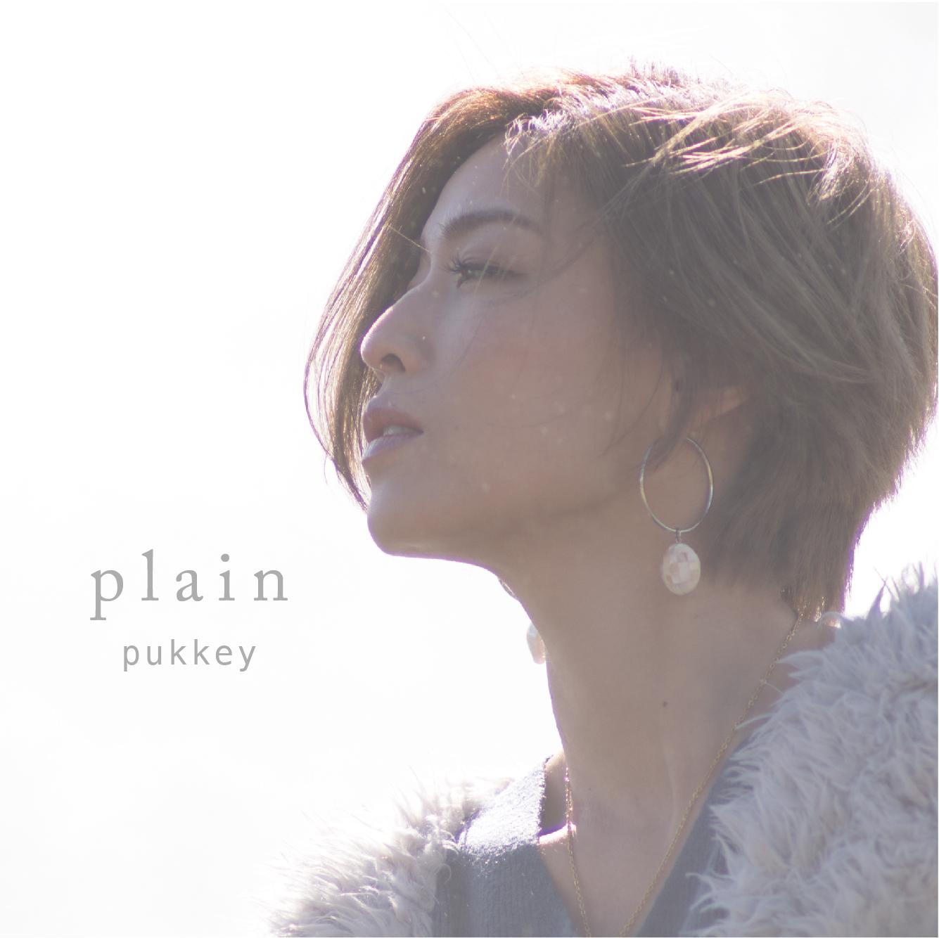 plain / pukkey 初回限定盤 ※未発表曲プレゼンント※