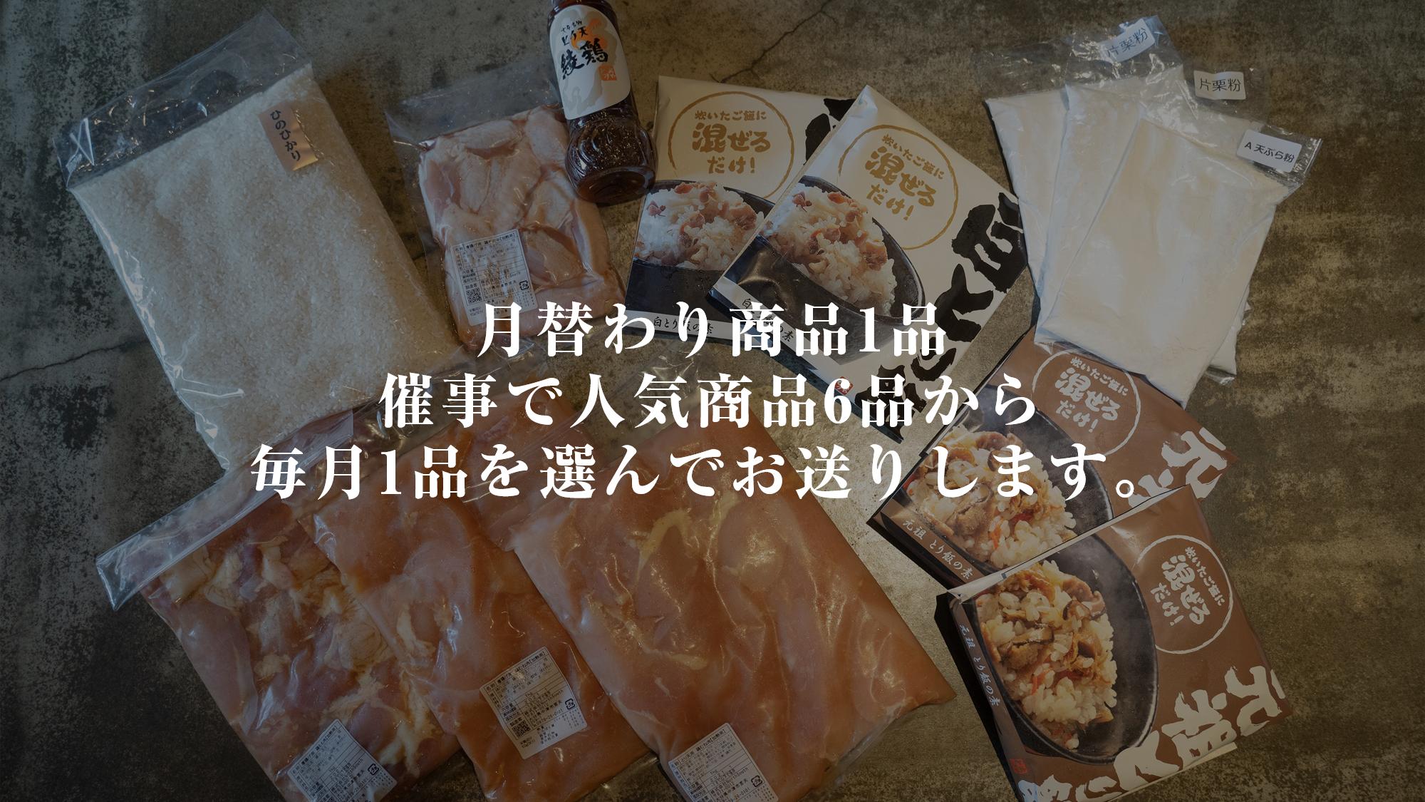 【限定100組/3か月定期/】綾鶏人気商品+毎月1品セットをお得にお取り寄せ