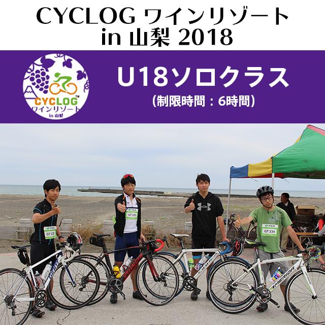 【U18ソロクラス】CYCLOG ワインリゾート in 山梨2018