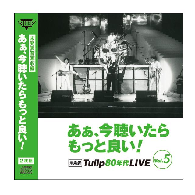あぁ、今聴いたらもっと良い! TULIP 80's Live Best Vol.5 - 画像1