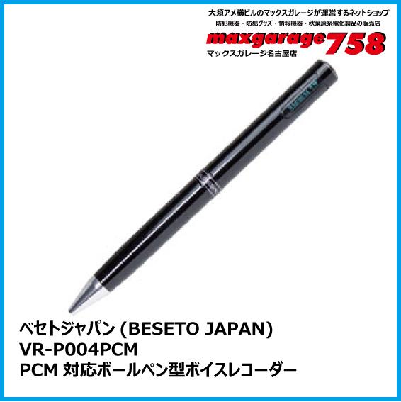 PCM対応ボールペン型ボイスレコーダー   VR-004PCM