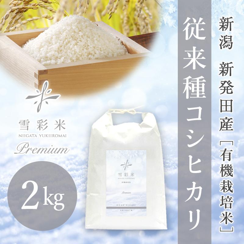 【雪彩米Premium】新発田産 有機栽培米 新米 令和2年産 従来種コシヒカリ 2kg