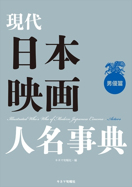 現代日本映画人名事典 男優篇