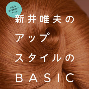 新井唯夫のアップスタイルのBASIC(DVD付き)