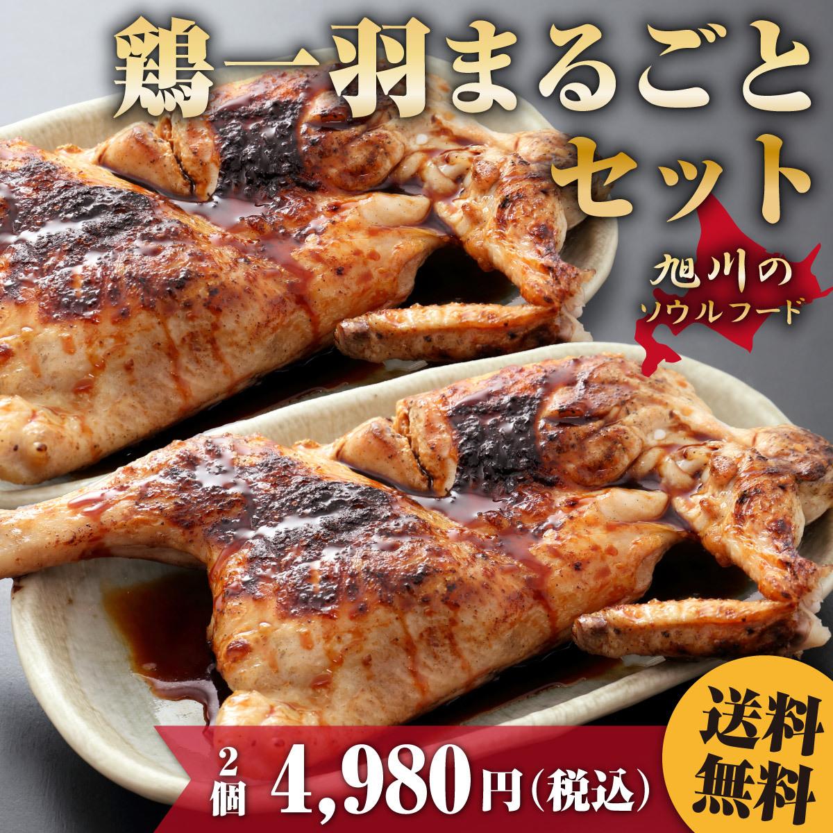 【送料無料】【ご自宅用エコ包装】【新子焼き2個入】鶏一羽まるごとセット