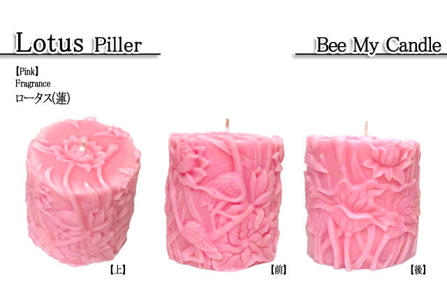 Lotus Piller(蓮)