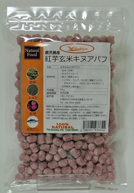 紅芋玄米キヌアパフ