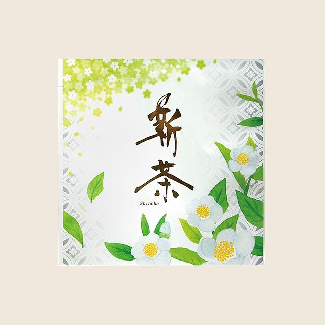 山香(プチギフト20g袋)