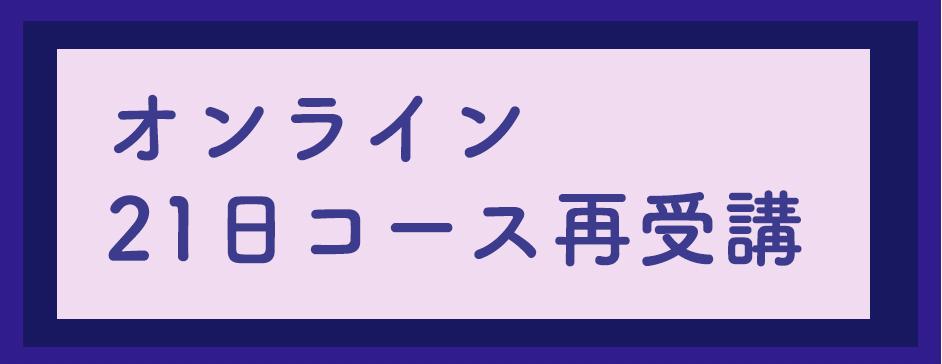 21日オンライン再受講チケット