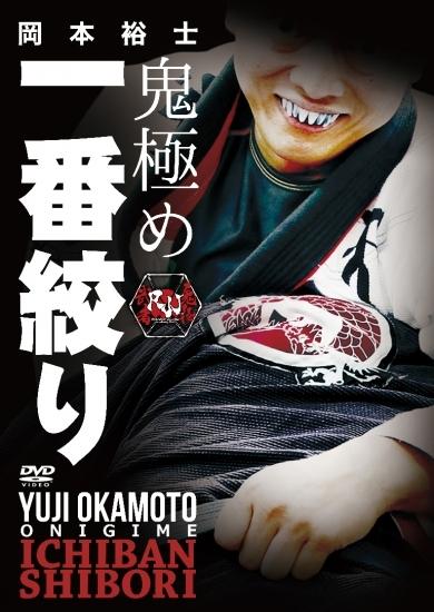 岡本裕士 鬼極め 一番絞り|ブラジリアン柔術教則DVD