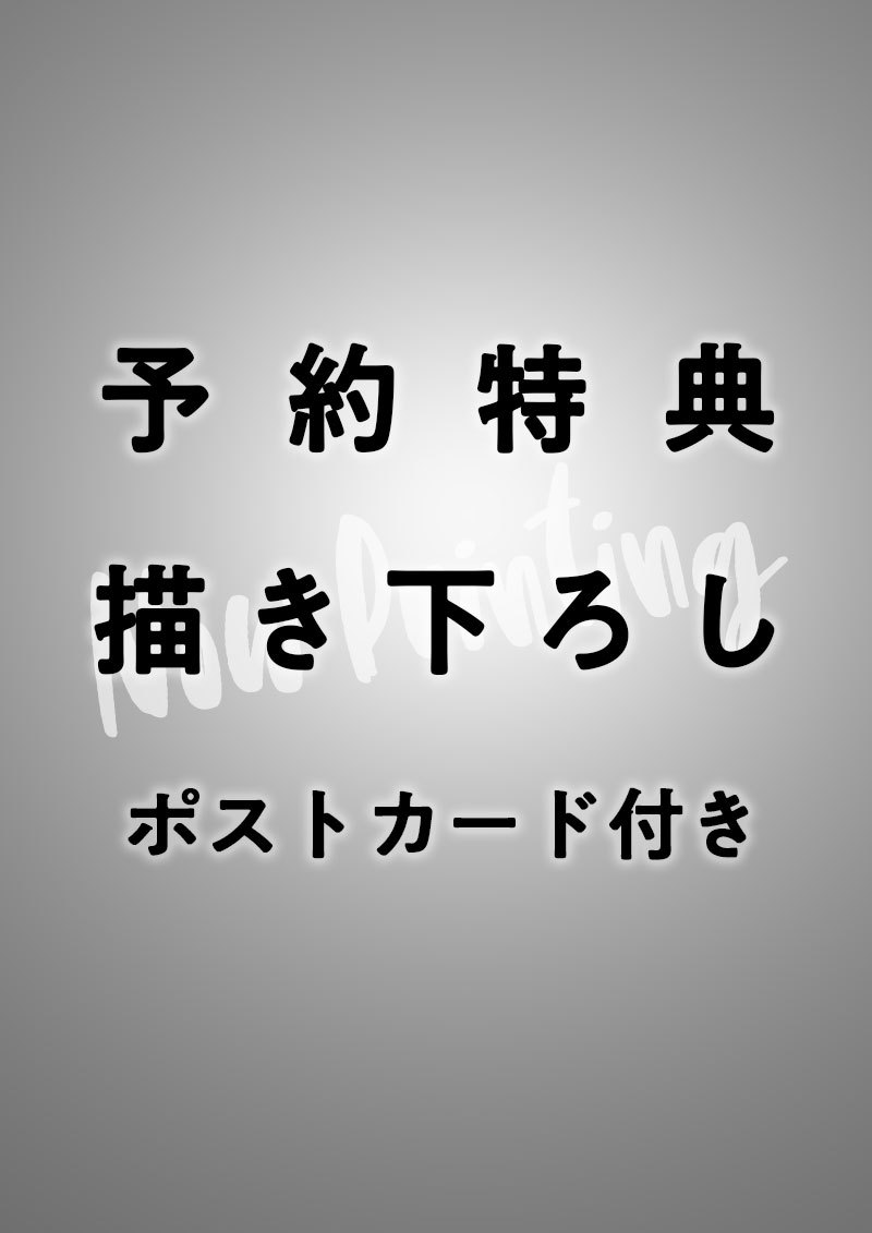 中山星香デビュー40周年記念原画集 薔薇色花月 — ロージィ・フラワームーン—