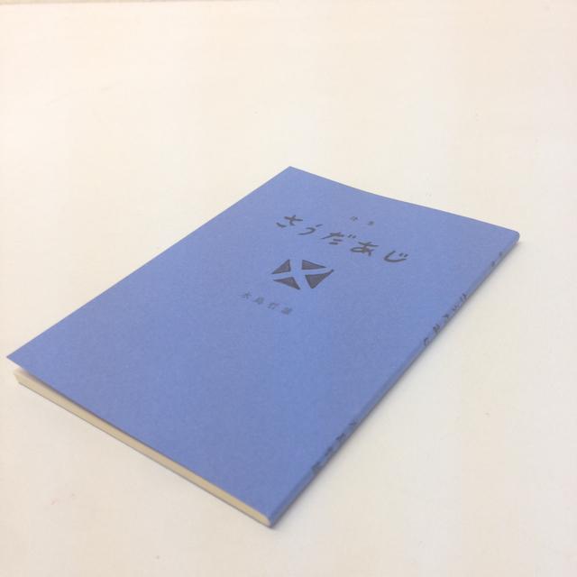 水島哲雄「さうだあじ」第二集