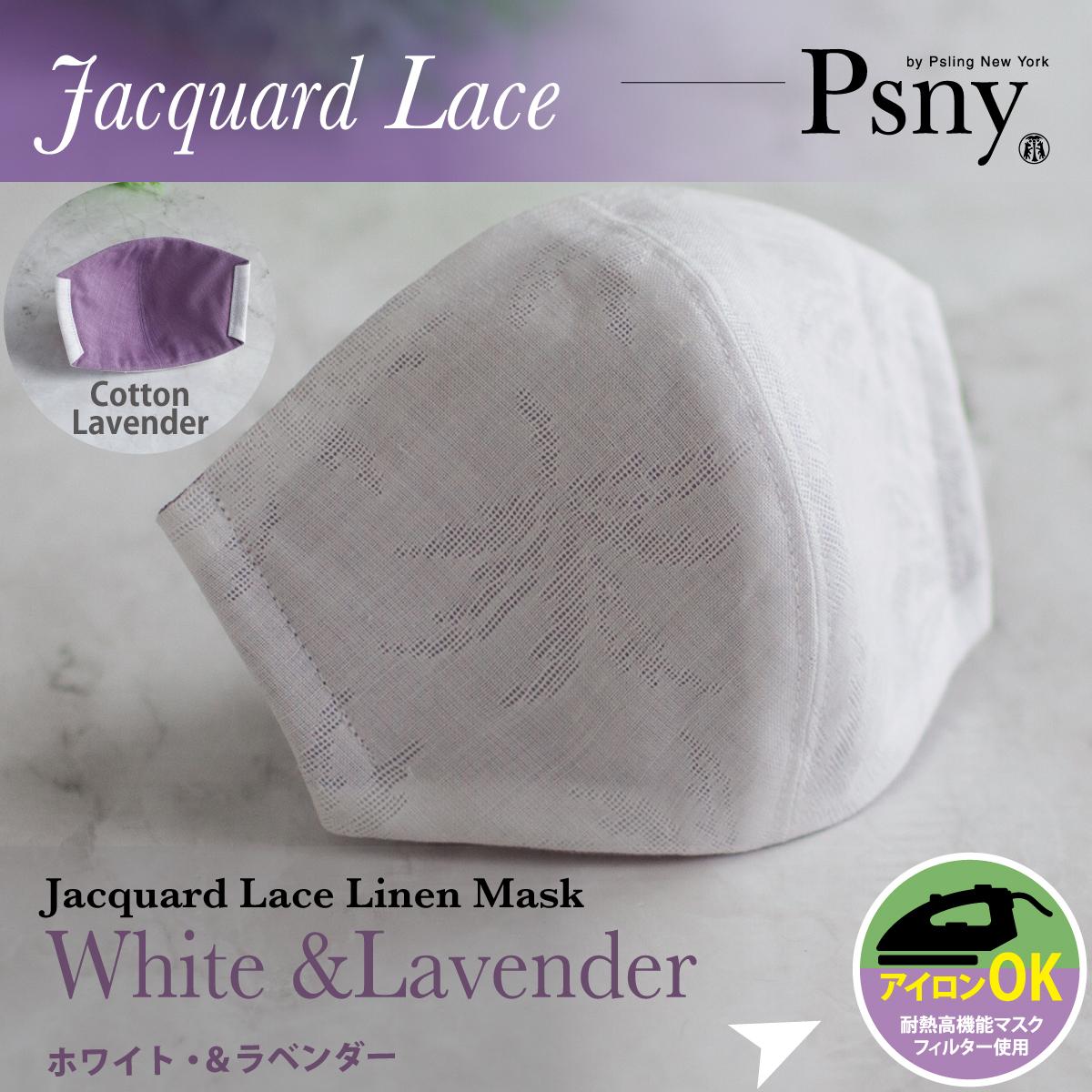PSNY ジャガード リネン&ラベンダー 花粉 黄砂 洗える不織布フィルター入り 立体 大人用 マスク 送料無料 P21