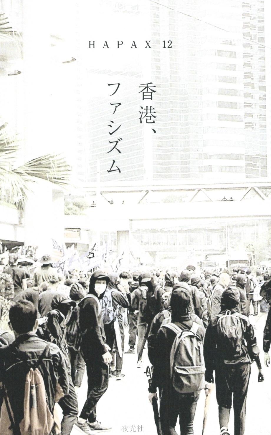 HAPAX 12 香港、ファシズム