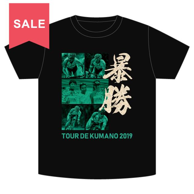 ツール・ド・熊野 2019 チーム総合優勝記念Tシャツ〈ブラック〉