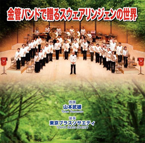金管バンドで贈るスウェアリンジェンの世界(WKCD-0024)