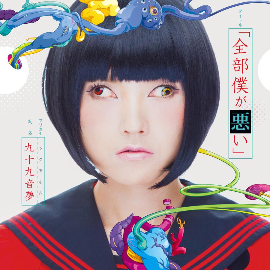 (MP3) 全部僕が悪い - 九十九音夢(DJ TECHNORCH/宇宙★海月/Yaddy) [TCNCD015]