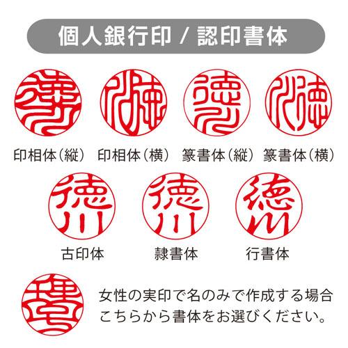 白水牛個人銀行/認印16.5mm丸(姓または名)