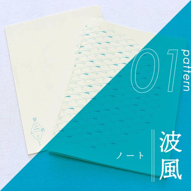 ノート pattern01 ″波風″
