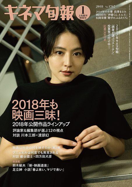 キネマ旬報 2018年1月上旬特別号(No.1767)