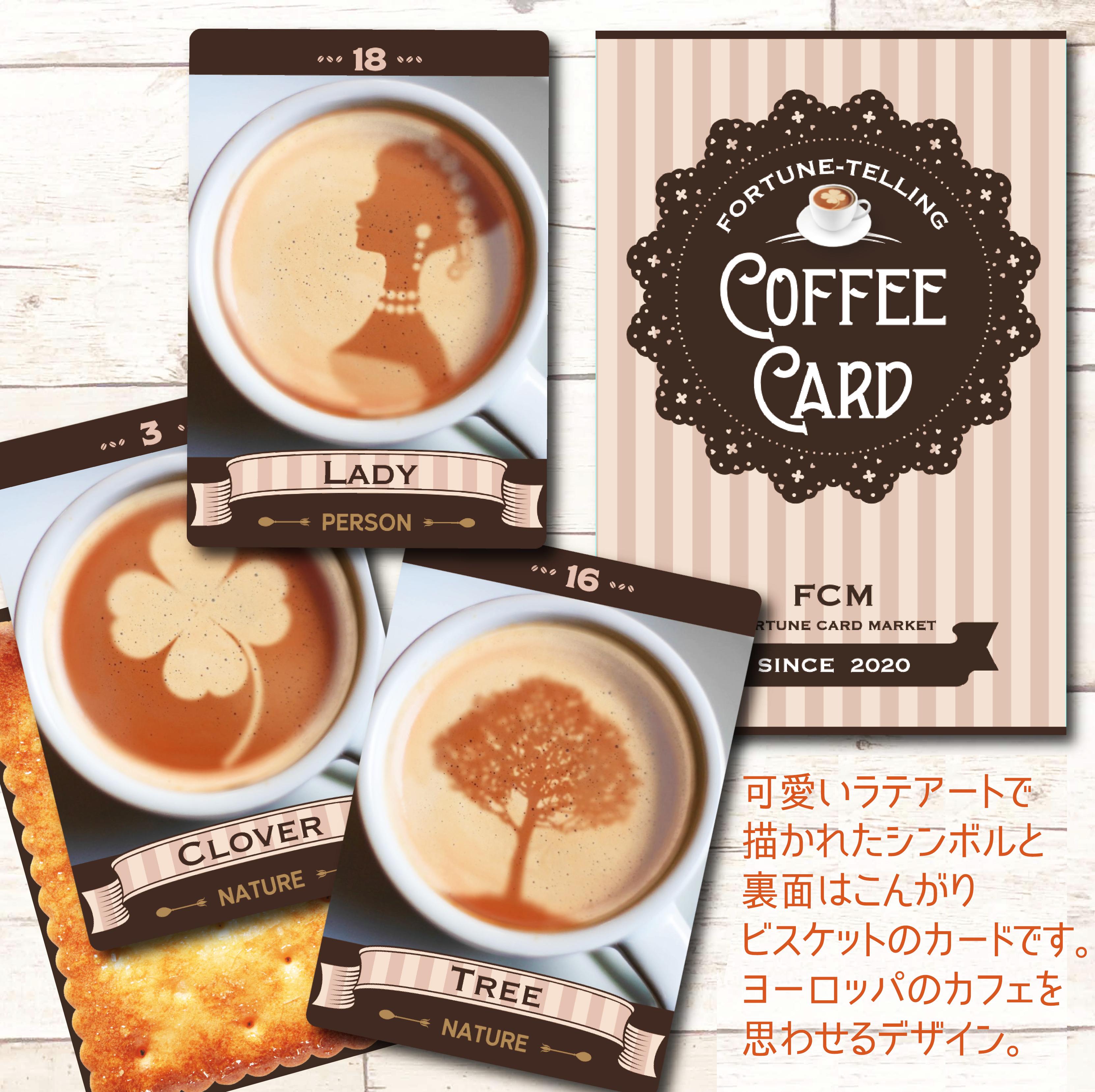 【カード】コーヒーカード