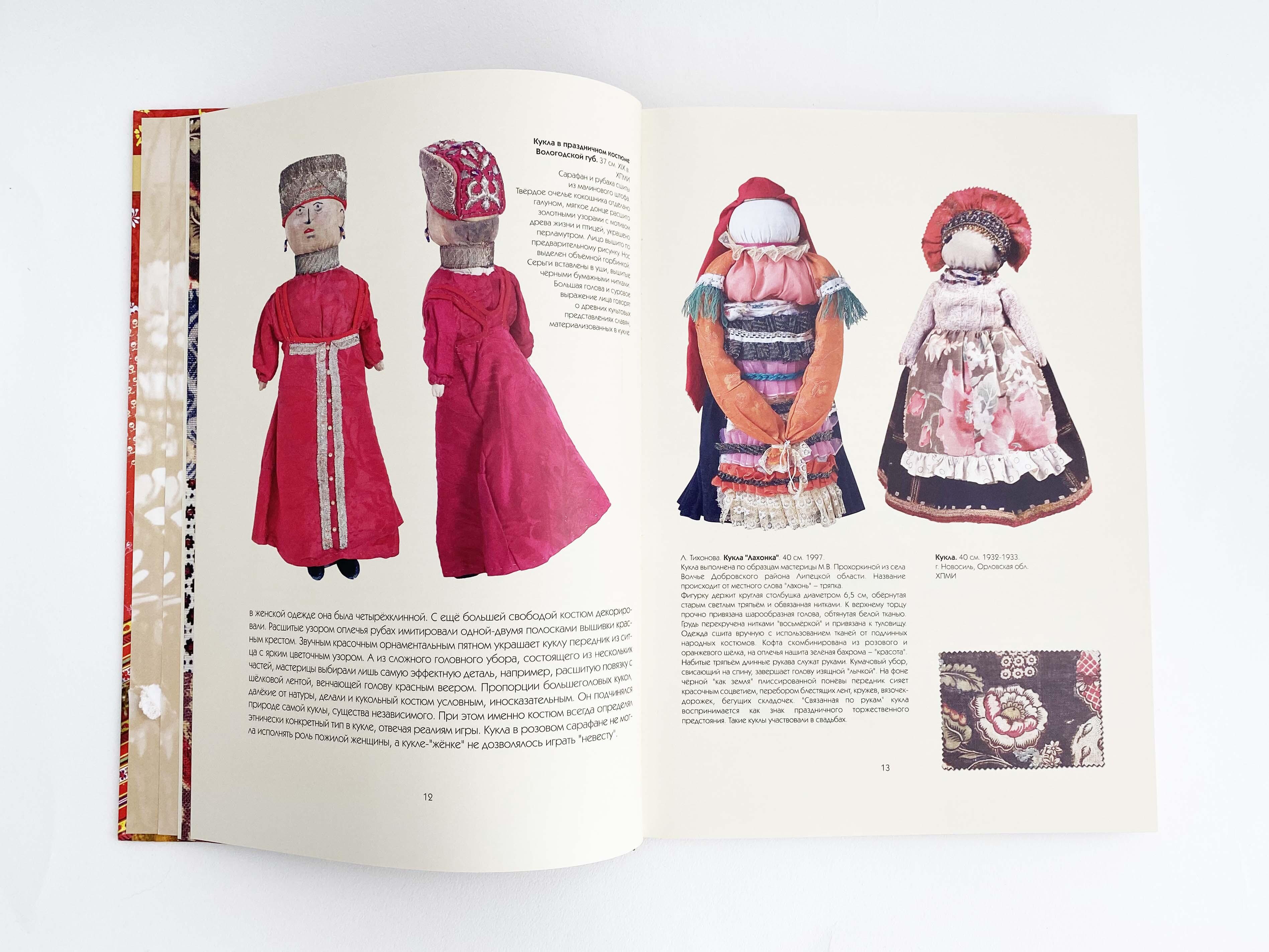 ロシア玩具図鑑4(縫いぐるみ人形とパッチワークボール)