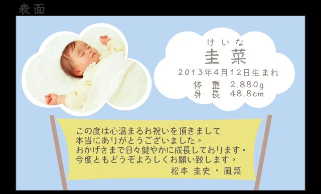 出産内祝いのメッセージカード 看板 100枚