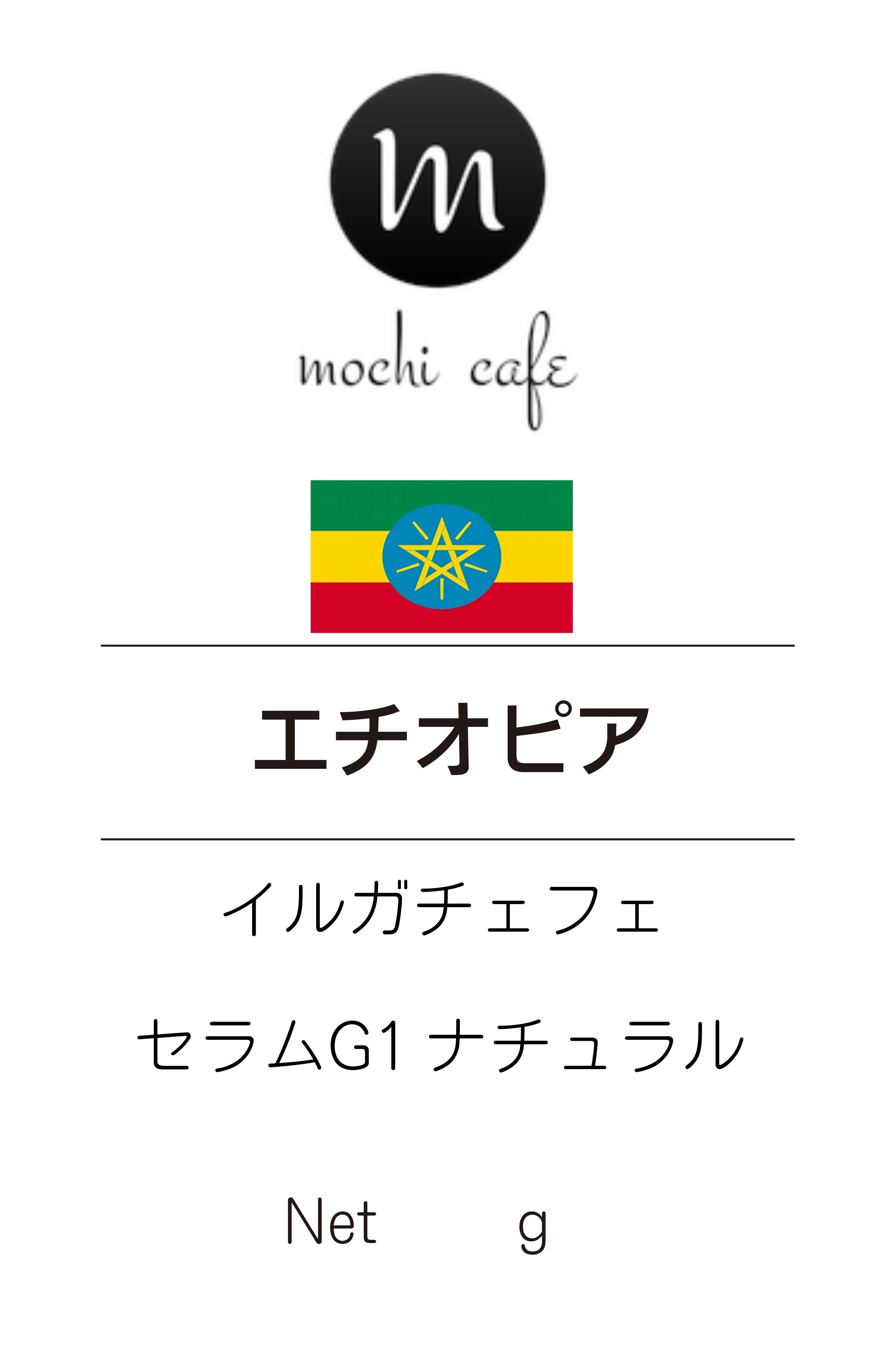 自家焙煎珈琲 エチオピア イルガチェフェ セラムG1ナチュラル 200g