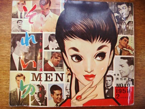 雑誌「それいゆ no.49 1958年2月」 - 画像1