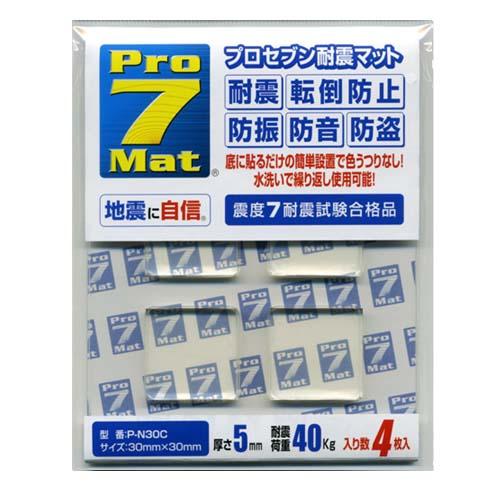 プロセブン耐震マット Pro7Mat 耐荷重40kg(30×30mm)4枚入 クリア(透明)タイプ[P-N30C]【4544391013042】※お取り寄せ品