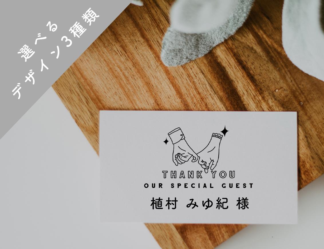 【84円~/部】ハンドサインイラスト プレイスカード│席札