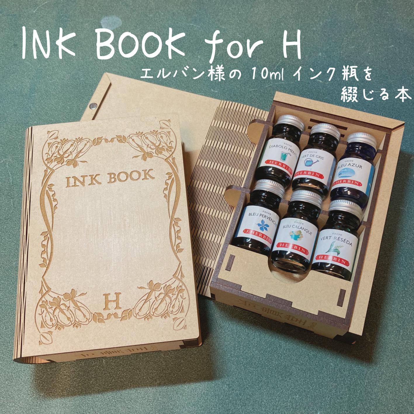 INK BOOK for H(エルバン10mlボトル対応)