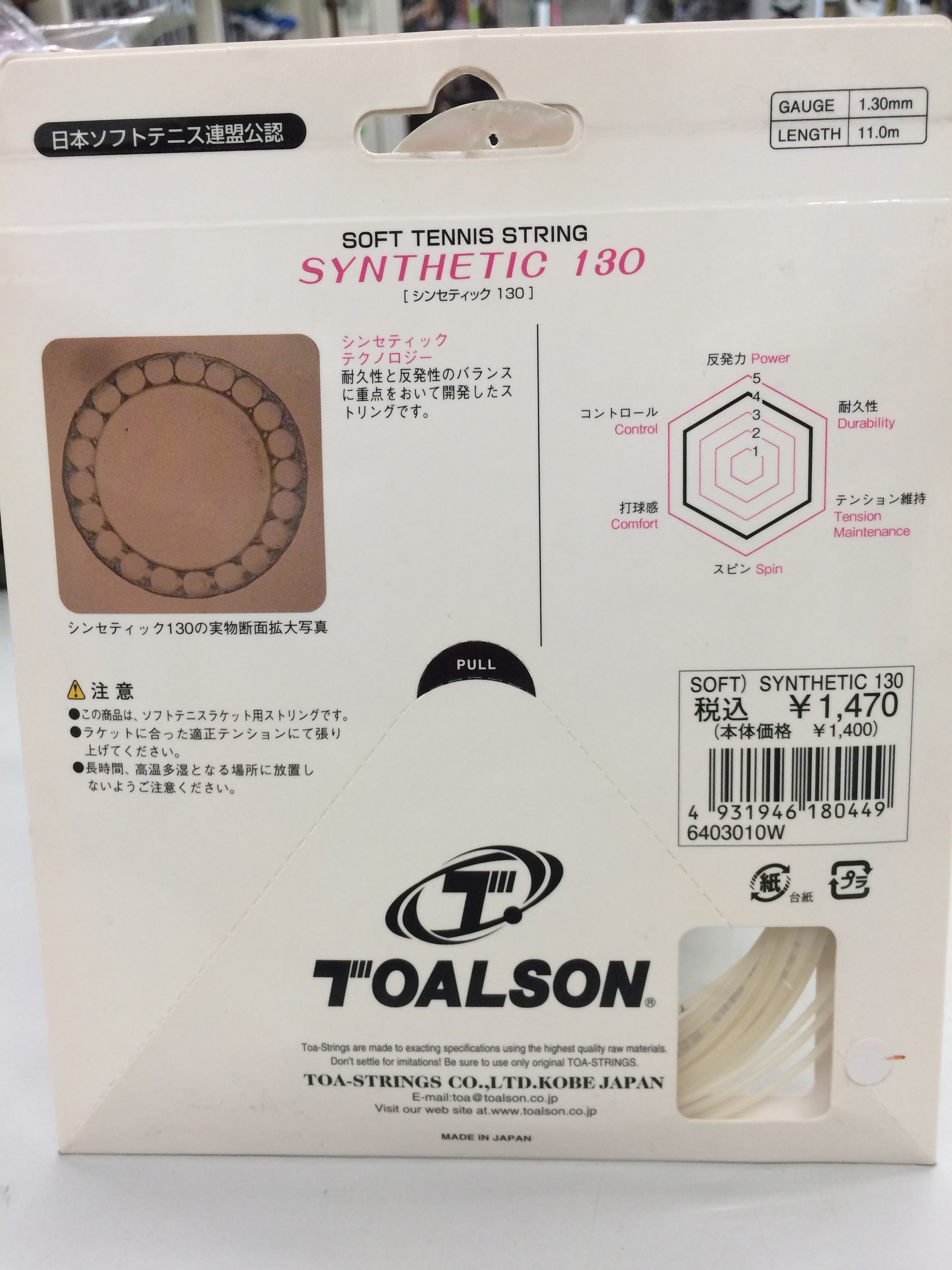 TOALSON SYNTHETIC130 - 画像2