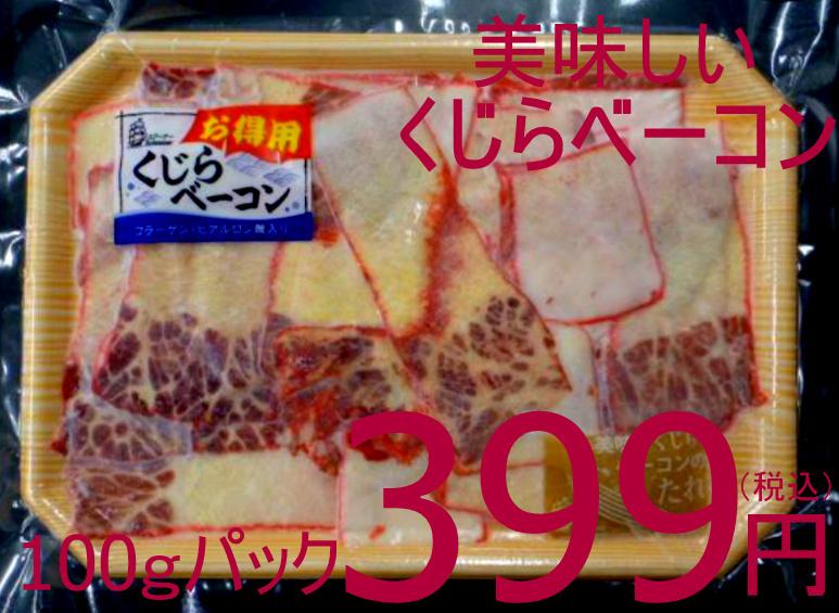 【これは安い!お徳用】608 冷凍くじらベーコン切り落とし(お徳用・タレ付)100gパック 399円(税込)