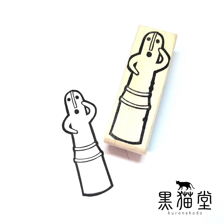 埴輪(特大)