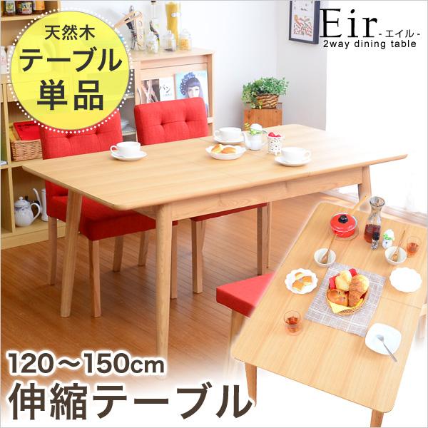 幅120-150の伸縮式天板!ダイニングテーブル単品【-Eir-エイル】|一人暮らし用のソファやテーブルが見つかるインテリア専門店KOZ|《SH-01EIR》