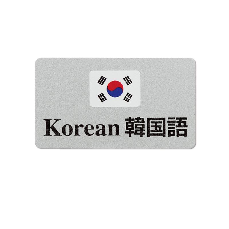 言語バッジ:韓国語 言語バッジ-3