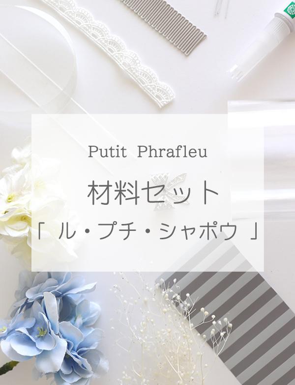 ⑴材料セット 「ル・プチ・シャポウ」(Putit phrafleu)| ミニサイズ