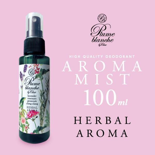 アロマミスト プルムブロンシェ ハーバルアロマの香り 100ml