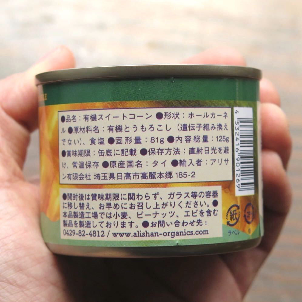 スイートコーン缶  - 画像2