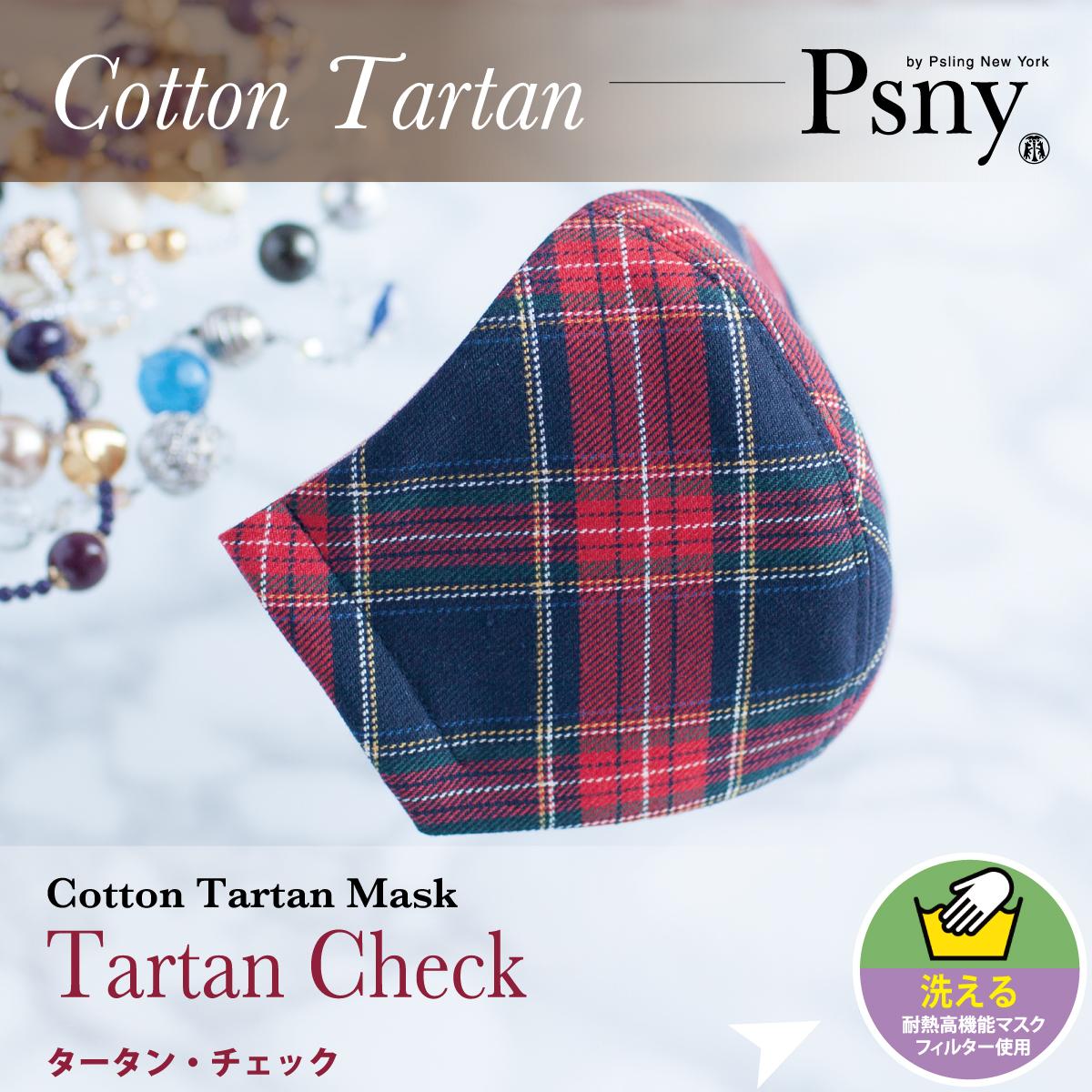 PSNY タータンチェック コットン 花粉 黄砂 洗える不織布フィルター 立体 大人用 マスク 送料無料 TC1